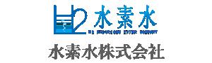 水素水株式会社|愛知県名古屋市